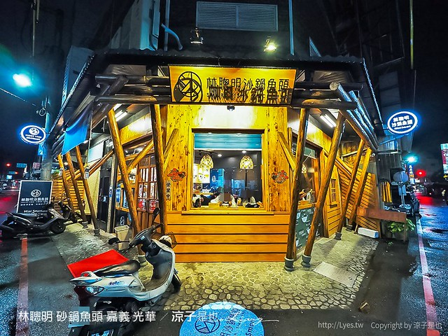 林聰明 沙鍋魚頭 嘉義 光華 14