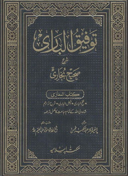 Tofeeq Al-Bari Sharha Sahih Bukhari 03 by Muhammad Bin ismail Al-Bukhari Download PDF