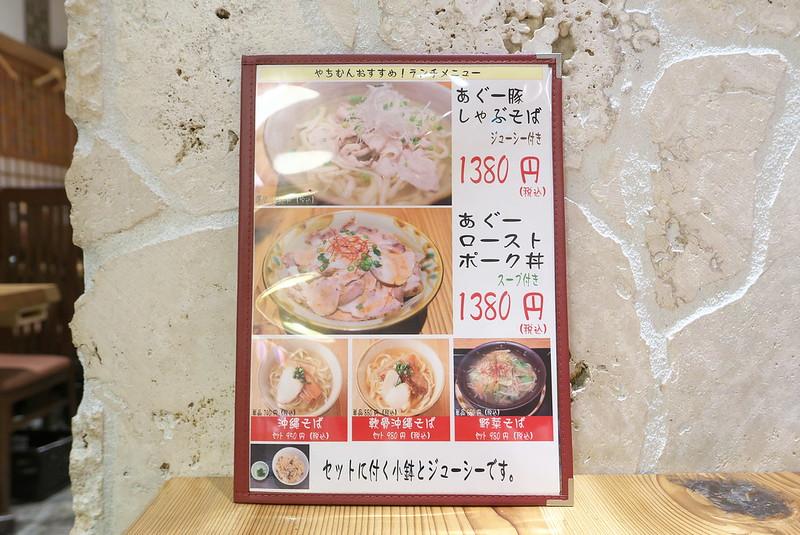 琉球市場やちむん 東京丸の内店