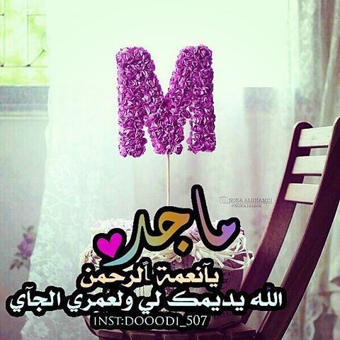 شعر اسم ماجد 2019 ابيات شعر لاسم ماجد Maged كلمات جميل Flickr