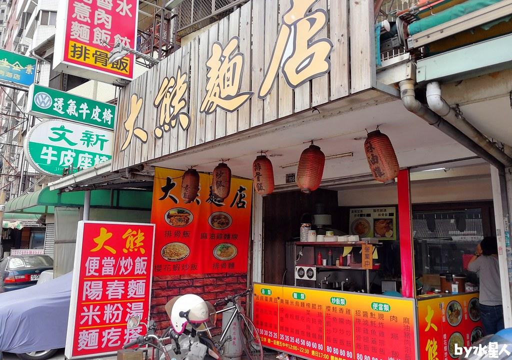 33708853058 2b324d7868 b - 大熊麵店 酥炸大雞排搭肉燥飯吃超爽,紅燒牛肉麵經典美味
