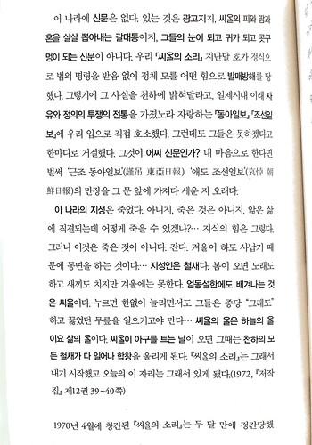 독서노트 | 함삭헌사상깊이읽기3_3
