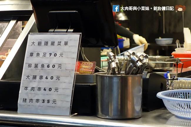 大爺鹽酥雞 新竹鹽酥雞推薦 新竹消夜 鹽酥雞 (25)