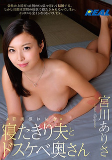 XRW-641 Bedridden Husband And Duskebe Wife Miyagawa Arisa