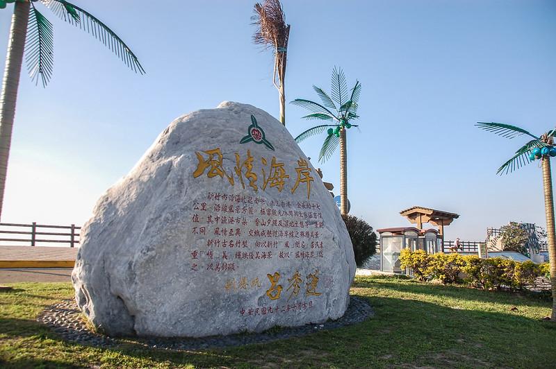 新竹市17公里海岸觀光帶 6