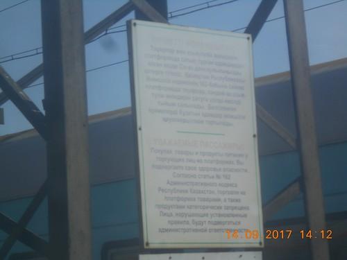 2017 осень казахстан ско петропавловск табличка платформастанция