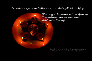 இனிய புத்தாண்டு நல்வாழ்த்துக்கள்...Happy Tamil New Year Wishes