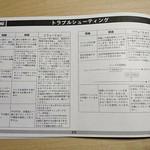 ATOTO カーナビ 開封 (35)