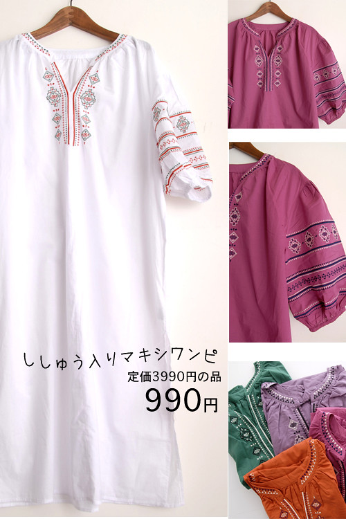 刺繍入ワンピ990円