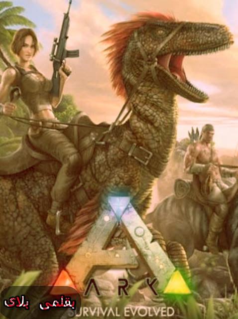 تحميل لعبة ark survival evolved للكمبيوتر من ميديا فاير
