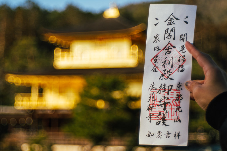 金閣寺|Kyoto