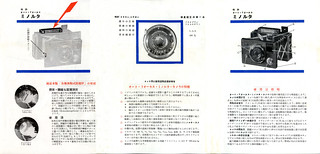 Auto Minolta leaflet (side 2) | by camerawiki