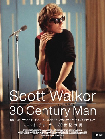 映画『スコット・ウォーカー 30世紀の男』