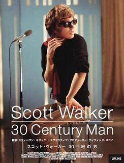 映画『スコット・ウォーカー 30世紀の男』 | by webdice.photo