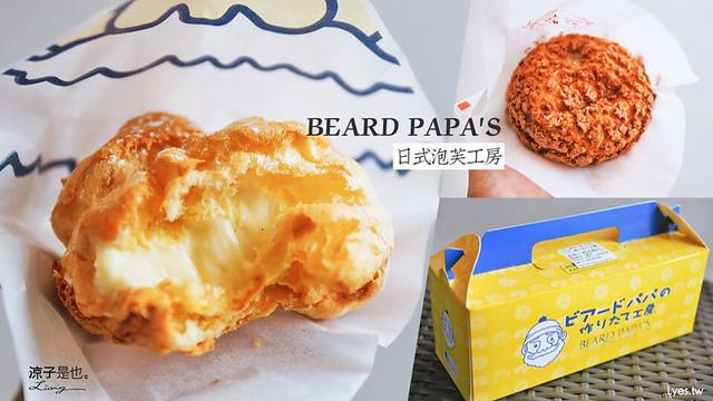 BEARD PAPA'S日式泡芙工房 台中三井 美食小吃