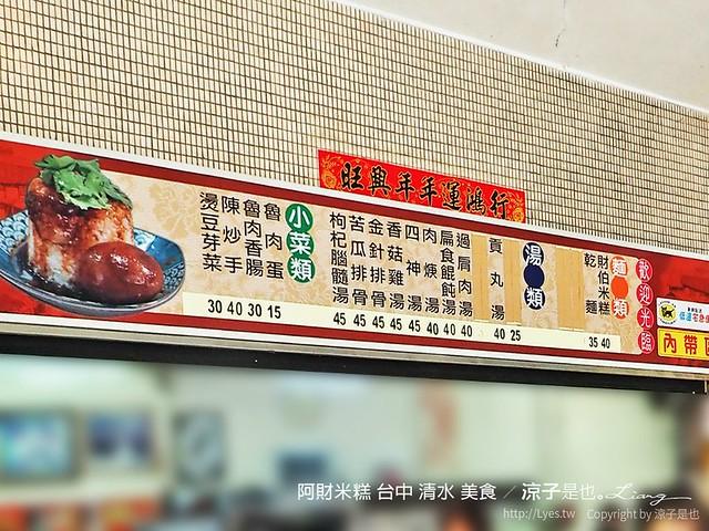 阿財米糕 台中 清水 美食 3