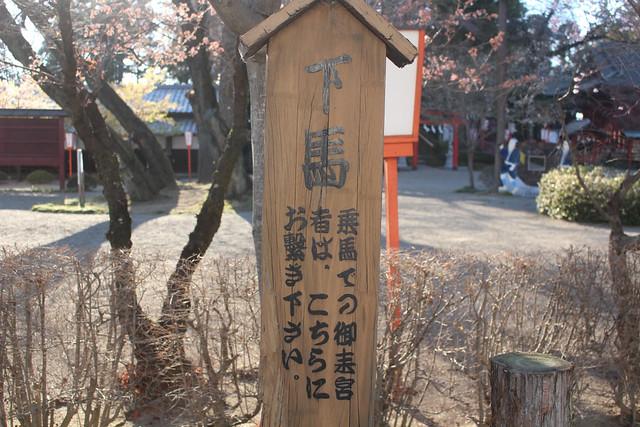 seradatoshogu-gosyuin033
