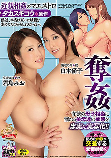 URE-049 Maestro Of Incest Takas Gikou Original Original Capture Realize The Foolery Of The Beautiful Mothers Who Get Wet In The Mother-infant Of The Immorality! !