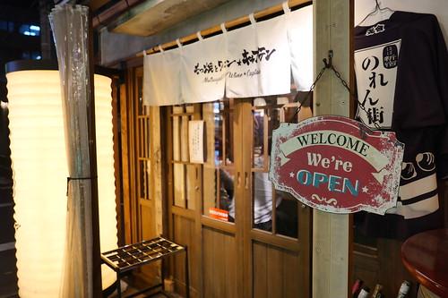 ほぼ新宿のれん街 03 もつ焼とワイン★キャプテン 01
