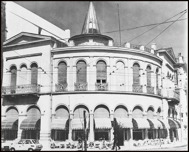 """Οικία Πατσιάδου, Καστέλλα, Πειραιάς. Φωτογραφία του Στέλιου Σκοπελίτη από το βιβλίο """"Νεοκλασσικά σπίτια της Αθήνας και του Πειραιά"""" Εκδόσεις """"Δωδώνη"""", Αθήνα, 1975."""