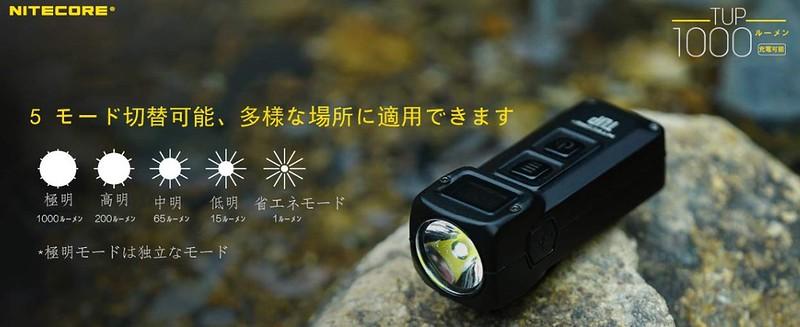 Nitecore TUP 特徴 (3)