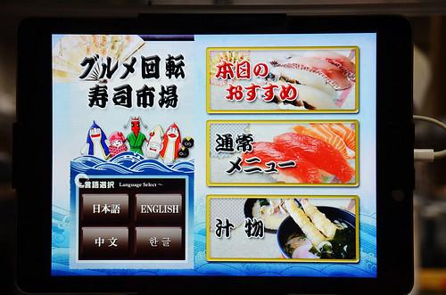 美國村迴轉壽司市場09.JPG | by 奇緣