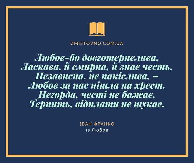 Цитатати Франка про любов