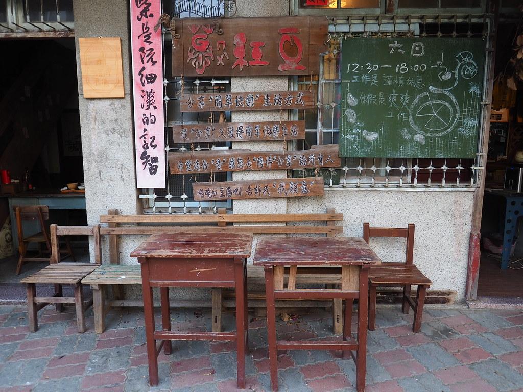 中西區慕紅豆 (4)