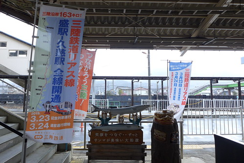 「サンマが美味い大船渡」主な駅に設置されているモニュメント