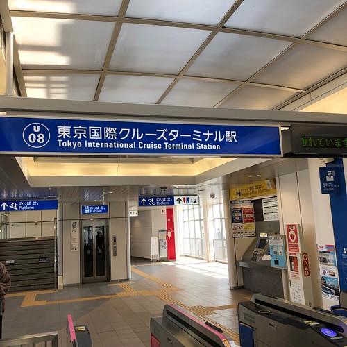 東京国際クルーズターミナル駅(旧船の科学館駅)