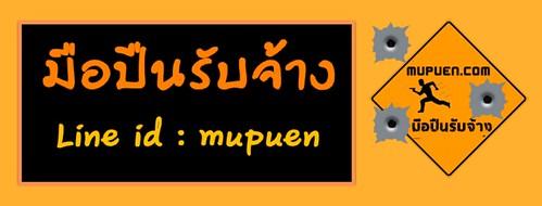 มือปืน Line id : mupuen
