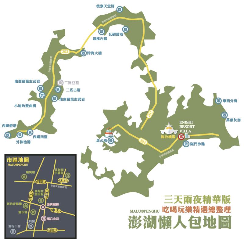 澎湖吃喝玩樂精選懶人包地圖