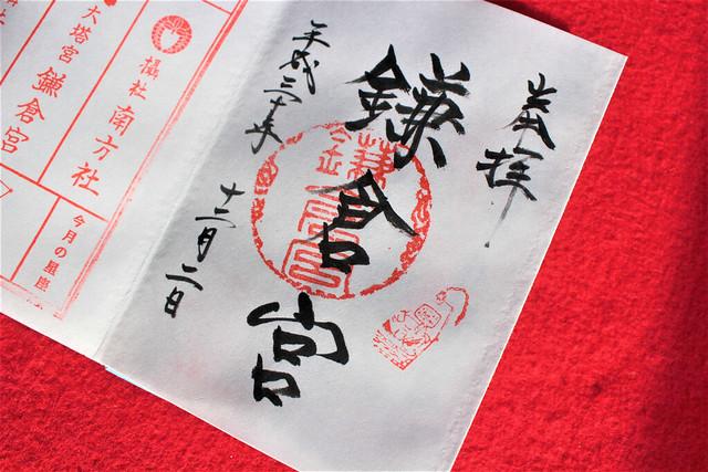 kamakuragu-gosyuin002