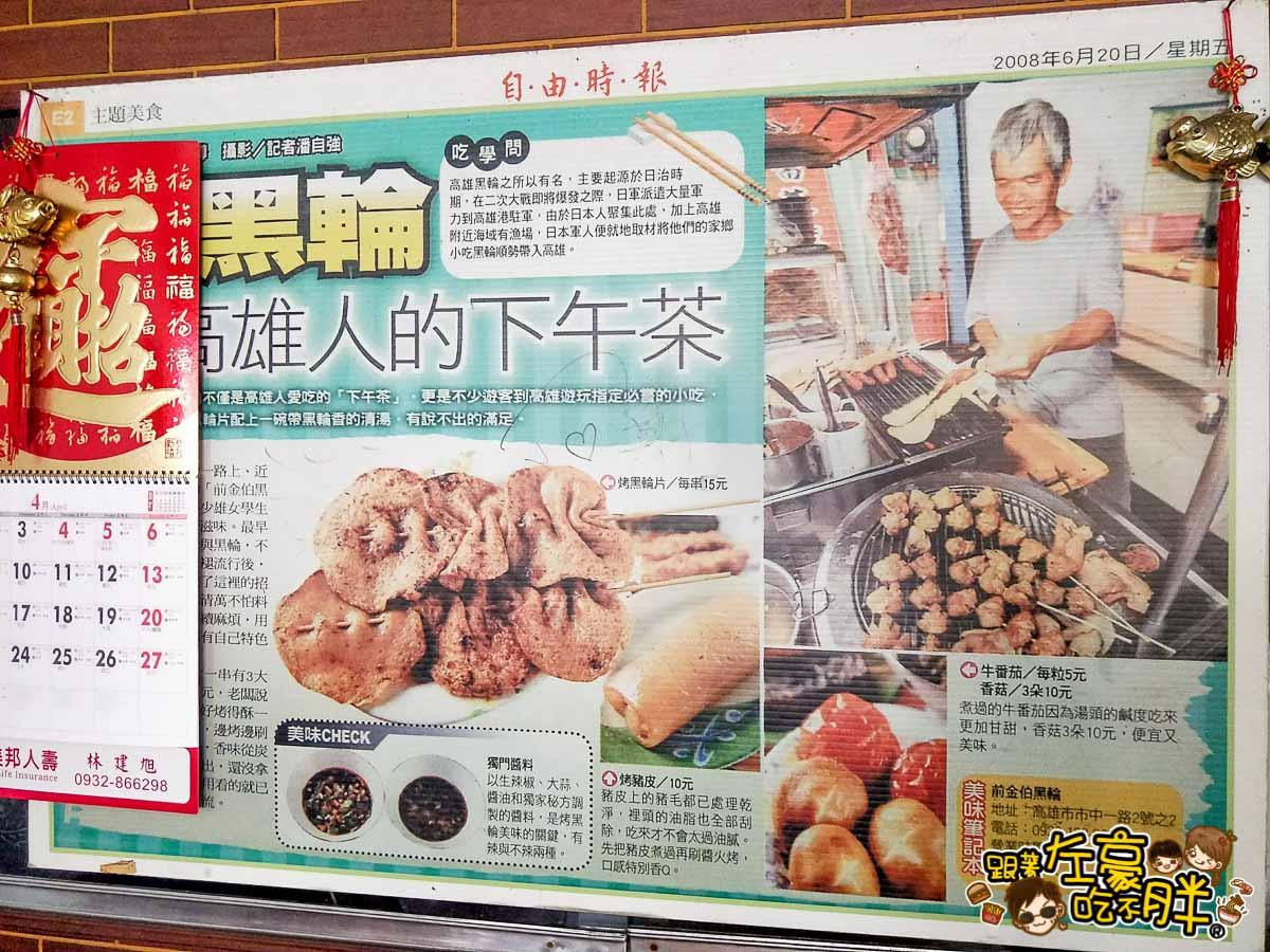 前金黑輪伯-高雄美食-8