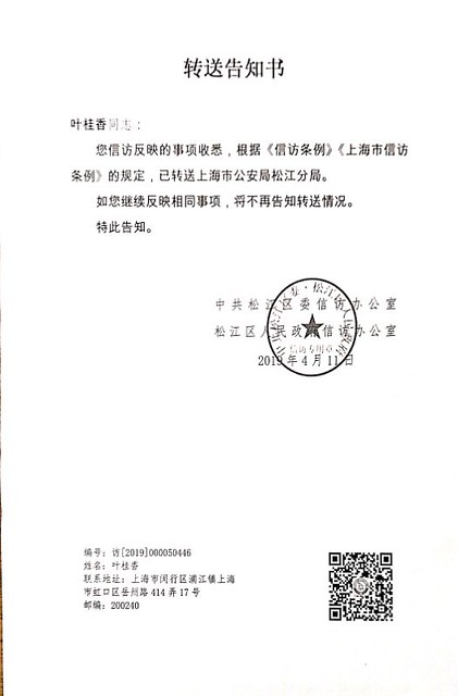 20190411-叶桂香访区监察委-5