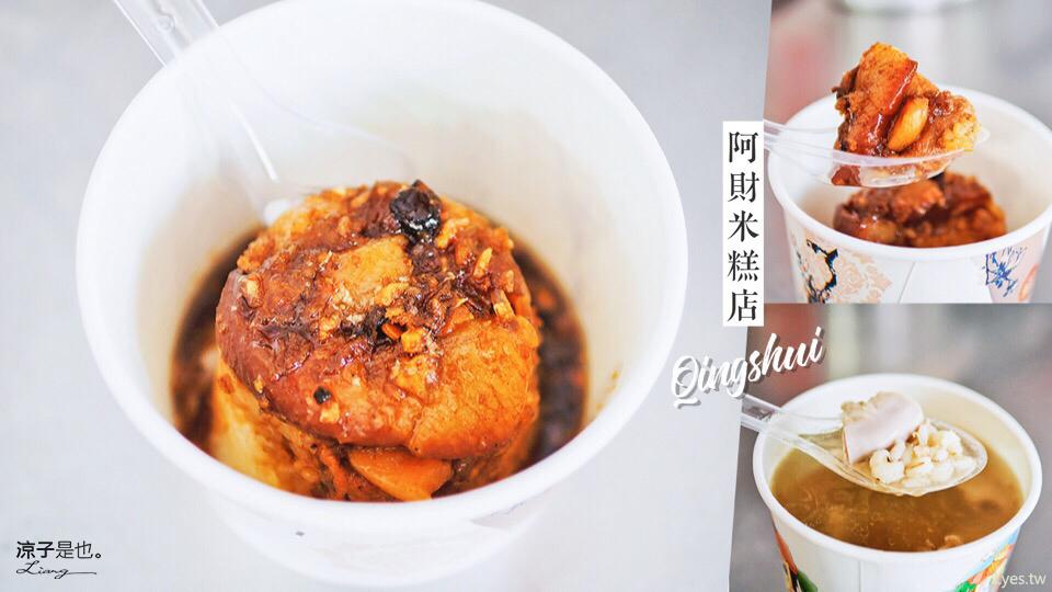 阿財米糕店 台中 清水 美食小吃