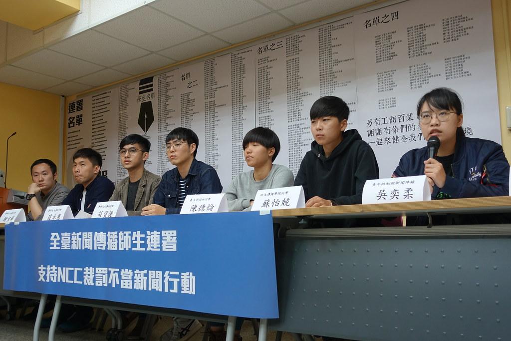 新聞傳播學生今日召開記者會公布「捍衛新聞環境、支持NCC裁罰決議」連署結果。(攝影:張智琦)