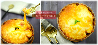 明太子馬鈴薯950 | by vici.tw