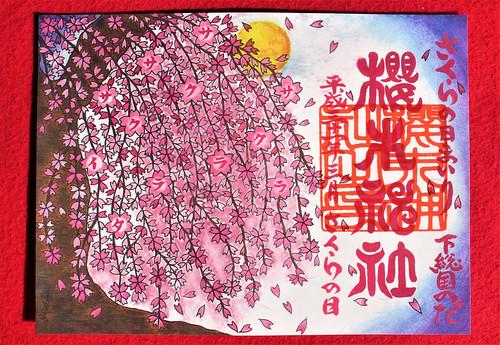 sakuragijinja-gosyuin036   by jinja_gosyuin