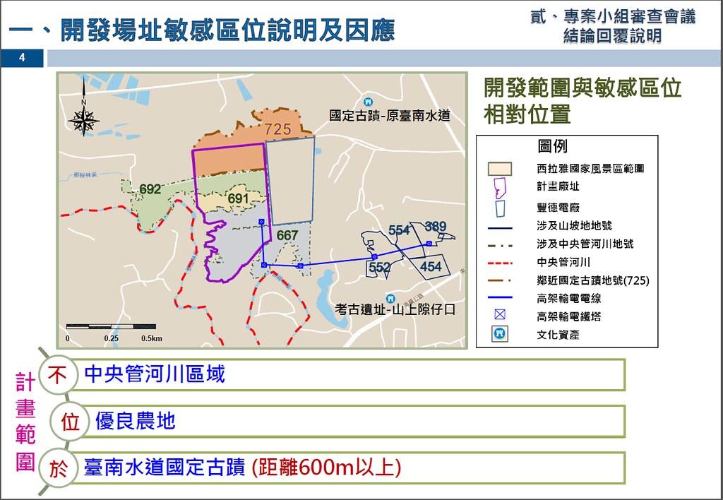 森霸電力第二期燃氣複循環發電計畫廠址區位說明。翻攝森霸電力公司簡報