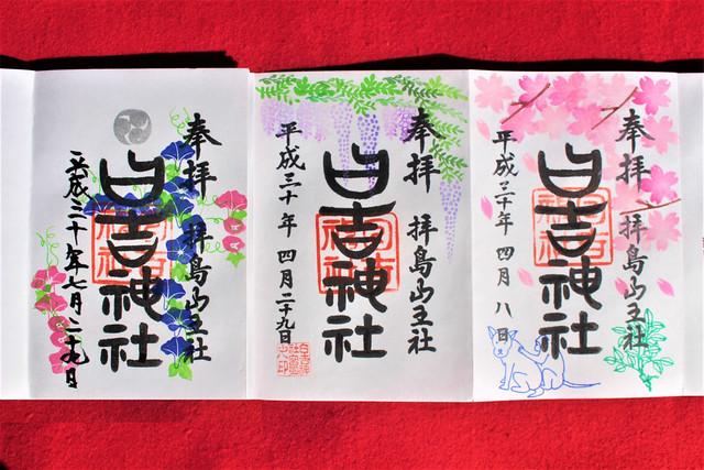 haijimahiyoshi-gosyuin001
