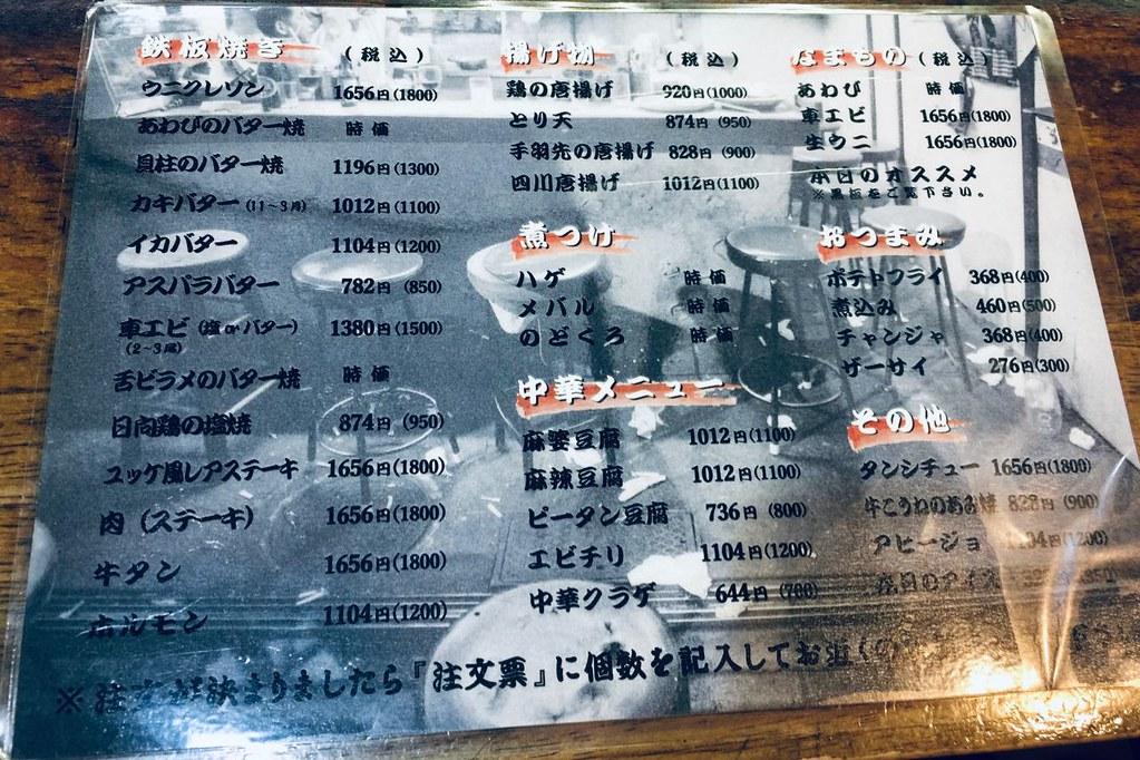 nakachan-menu2