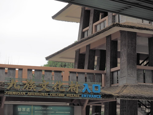 Entrance to Gift and souveniers shop at Formosa Aboriginal Culture Village (九族文化村) theme park | by huislaw