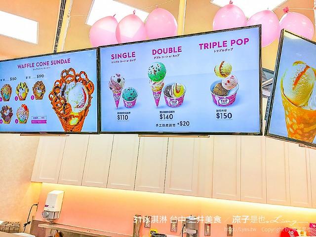 31冰淇淋 台中 三井美食 2