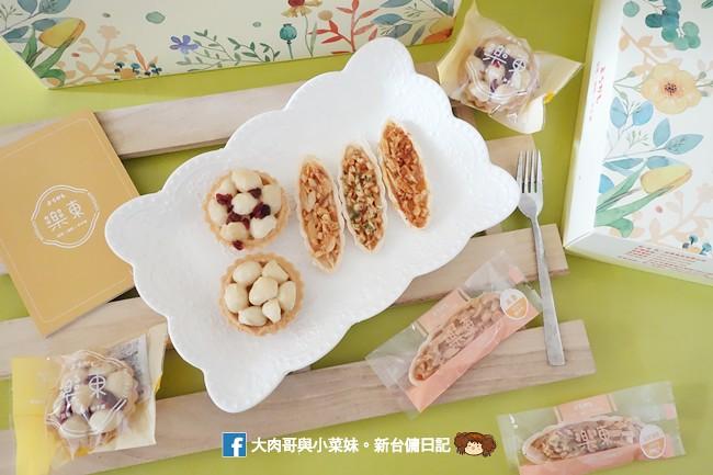 樂東菓子 台北夏威夷豆塔 伴手禮 三節禮品 (29)