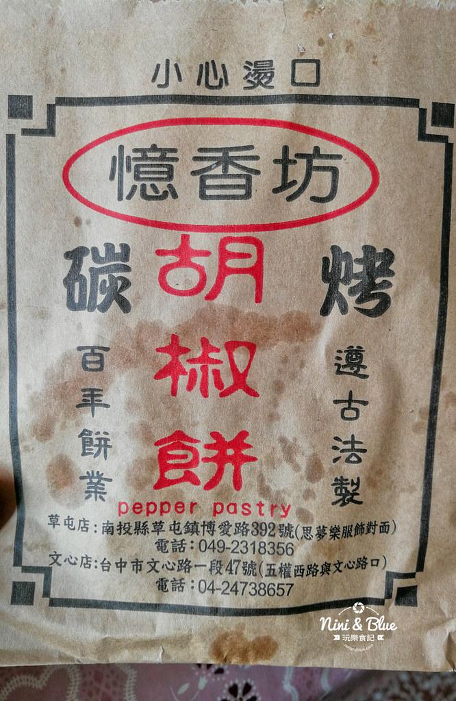 憶香坊胡椒餅.草屯美食14