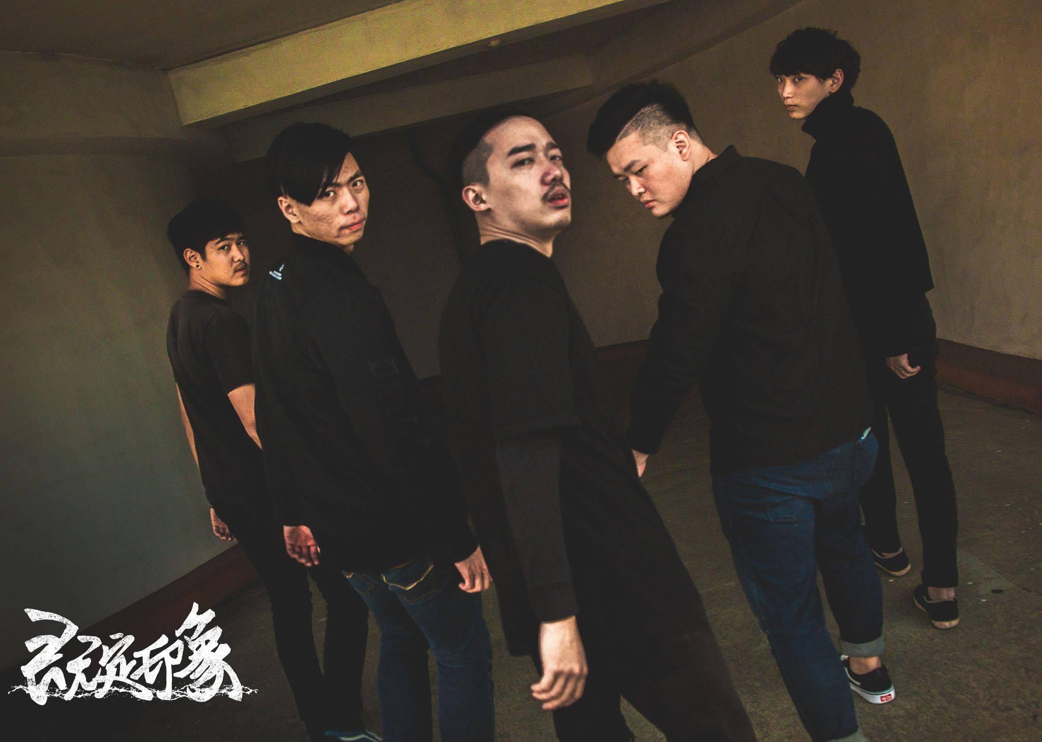 高雄Screamo樂團 既定印象:近期大概也是一個既定印象的巔峰時期