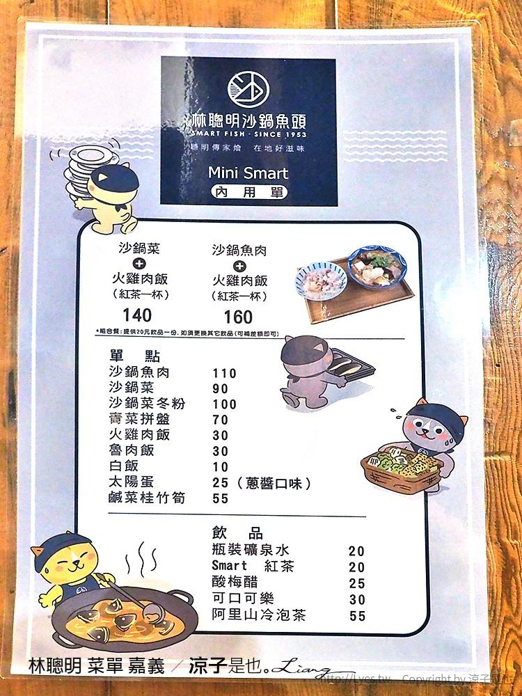 林聰明 菜單 嘉義 1