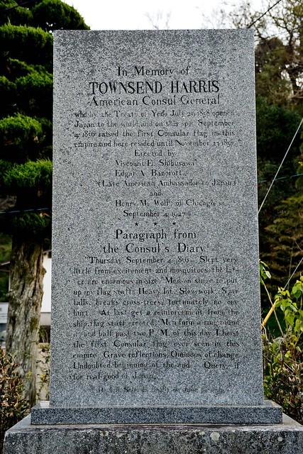 Townsend Harris Memorial ハリス記念碑
