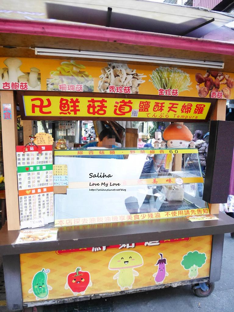 台北南機場夜市小吃美食餐廳推薦全素食炸物鹹酥雞 (1)